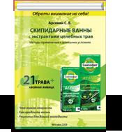 Скипидарные ванны А С Залманова - Официальный